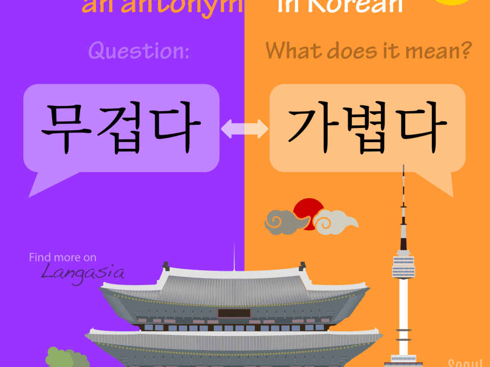Antonym in Korean - 무겁다 to be heavy VS 가볍다 to be light