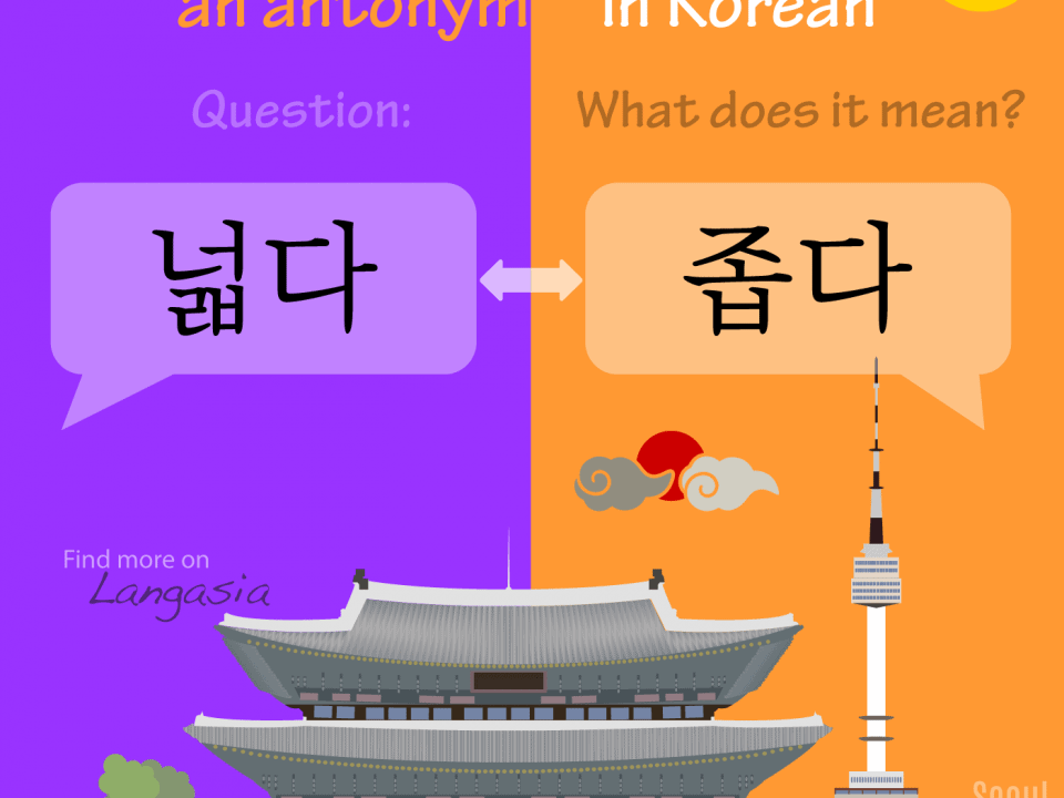 Antonym in Korean - 넓다 to be wide VS 좁다 to be narrow