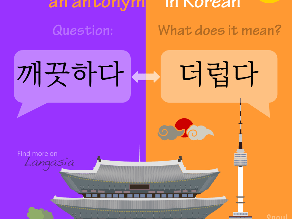 Antonym in Korean - 깨끗하다 to be clean VS 더럽다 to be dirty