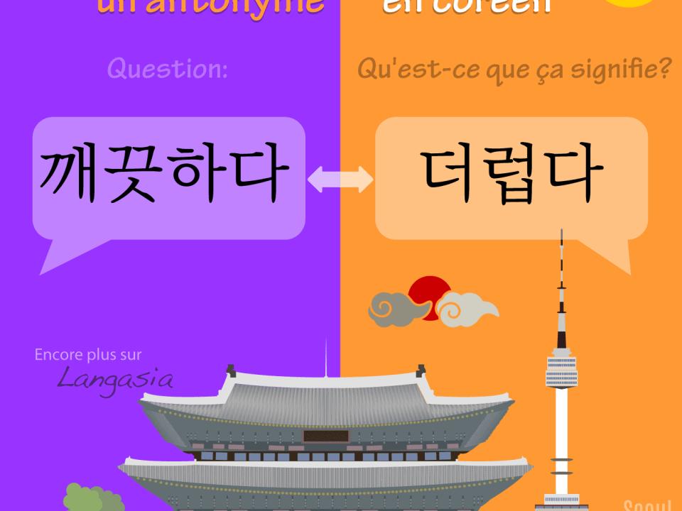 Antonyme en coréen - 깨끗하다 être propre VS 더럽다 être sale