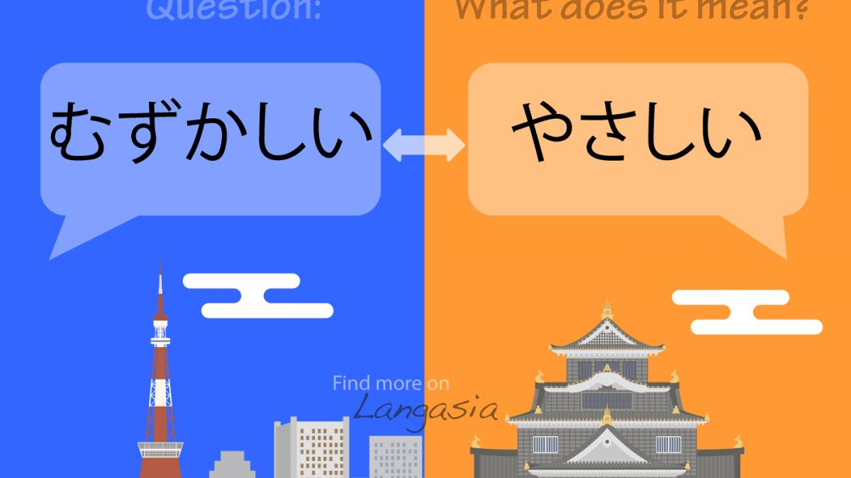 Antonym in Japanese - むずかしい difficult VS やさしい easy