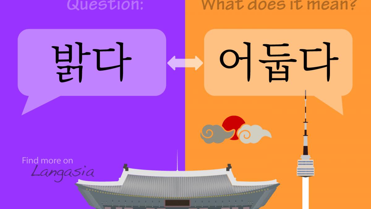 Antonym in Korean - 밝다 to be bright VS 어둡다 to be dark