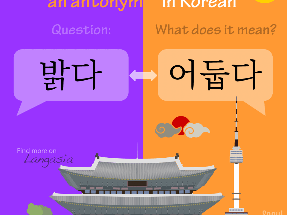 Antonym in Korean - 밝다 to be bright VS 어둡다 to be dark