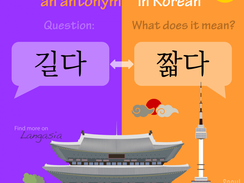 Antonym in Korean - 길다 to be long VS 짧다 to be short