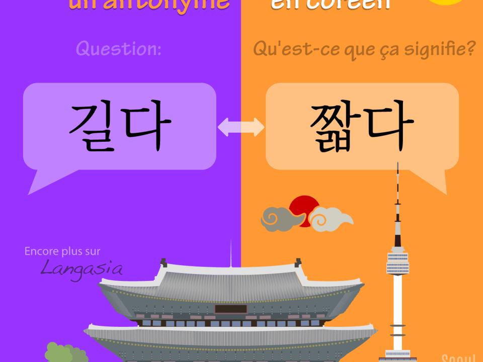 Antonyme en coréen - 길다 être long VS 짧다 être court