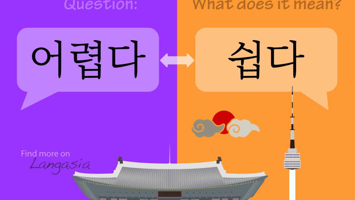 Antonym in Korean - 어렵다 to be difficult VS 쉽다 to be easy