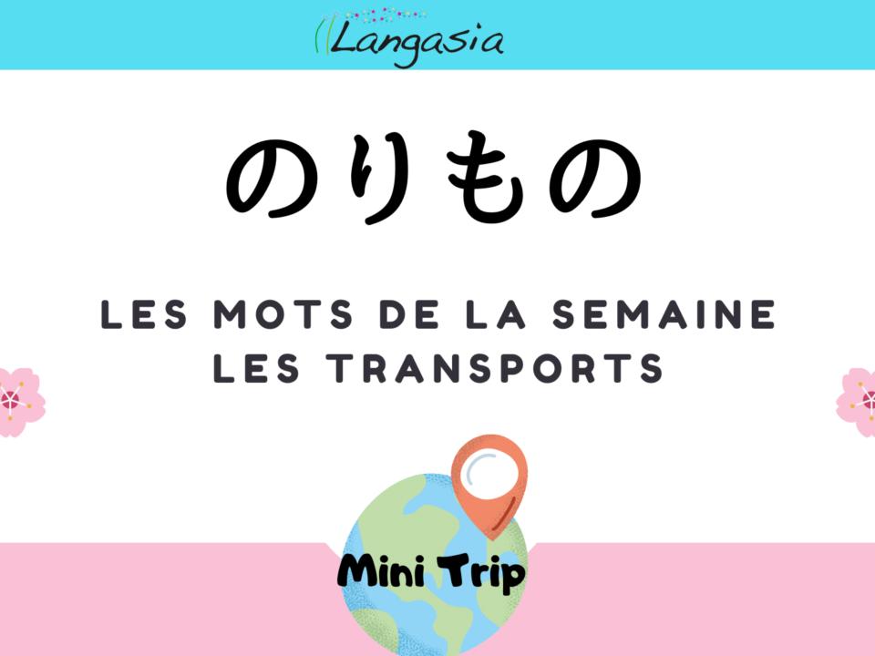 Apprenez 5 mots essentiels sur les transports en japonais
